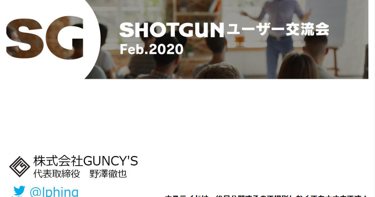shotgun_event