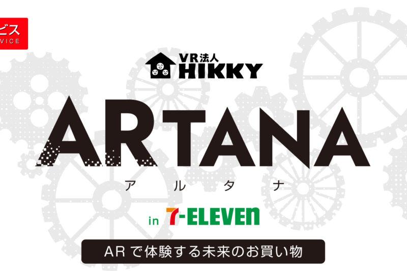WORKS-ARTANA